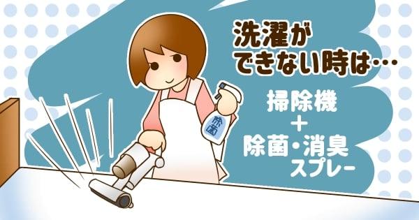 シーツ 洗濯