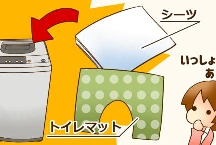 トイレマットと布団のシーツって一緒に洗える?無理な人は何と洗っているの?