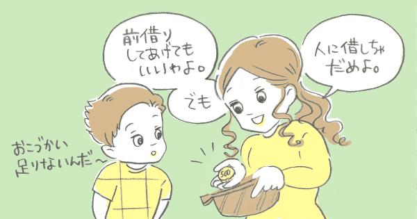 子どもが親に黙ってお金の貸し借り!?2