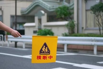 小学校の通学路の守護神的存在「旗振り当番」のやり方を教えて!
