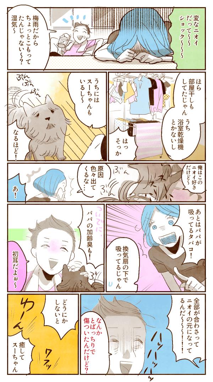 広告漫画a03_