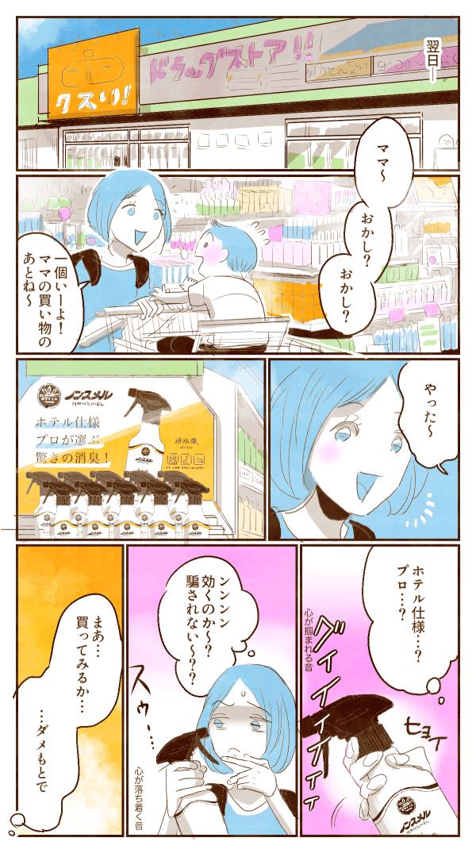広告漫画a04_