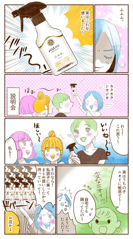 広告漫画a07
