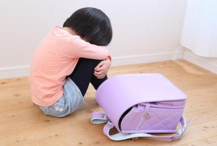 休み明け「学校行きたくない!」と泣く小1。「今日だけ」と休ませるのは甘やかし?