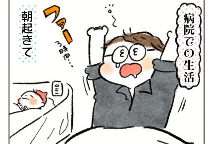 【2人目育児日記】産院は天国?  #4コマ母道場