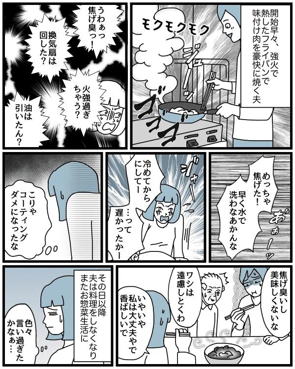 【ダメパパ図鑑10人目】