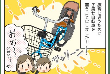 【息子の成長】自転車は足の筋トレ? #4コマ母道場
