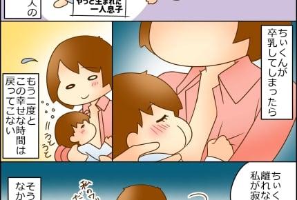 「子どもより 母が寂しい 乳離れ」卒乳ができないのは、子どもではなくてママの方?