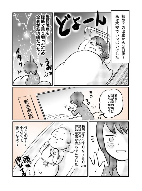 PR漫画_001「大丈夫 明日やろうの 精神で」