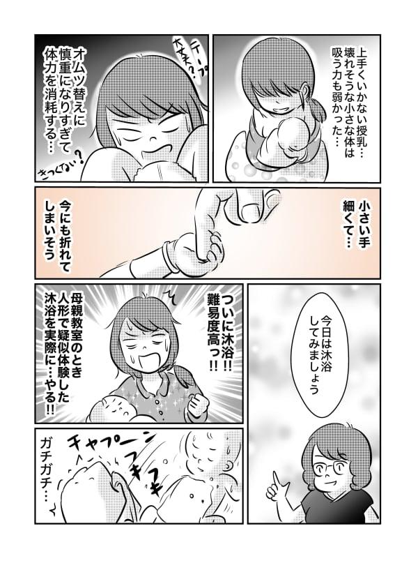 PR漫画_002「大丈夫 明日やろうの 精神で」