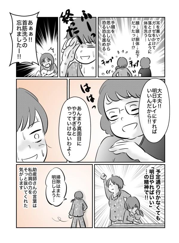 PR漫画_003「大丈夫 明日やろうの 精神で」
