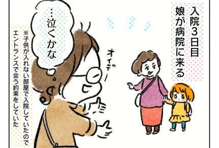 【2人目育児日記】上の子なりの我慢が切ない  #4コマ母道場