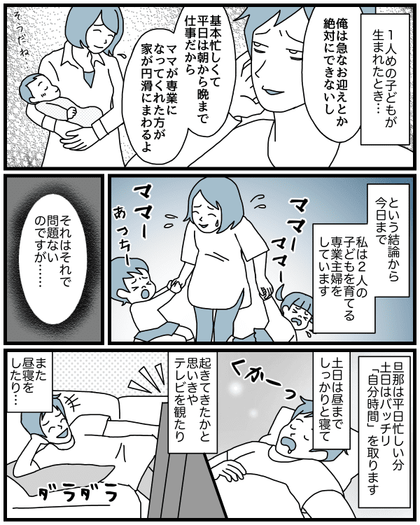 【ダメパパ図鑑11人目】