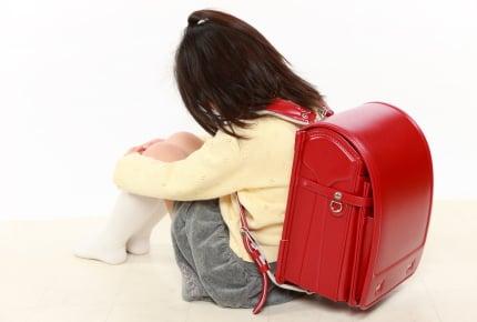 隣の小3の子どもが学校に行きたくないと大泣きしている!ご近所としてどう対処するべき?