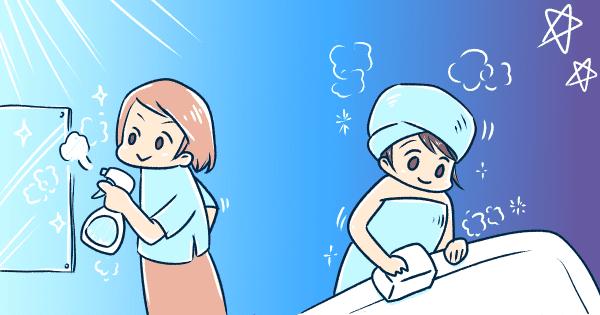 お風呂そうじ