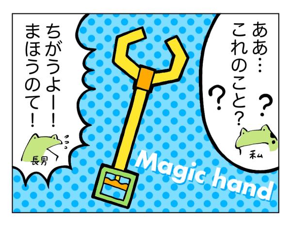 魔法の手をとってといわれたので