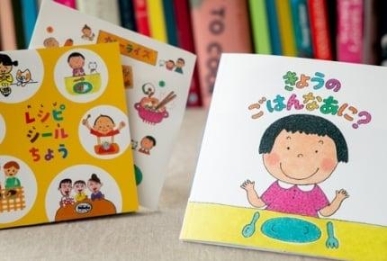 クックパッドが新しいサービスを開始!毎月届く子どものためのお料理本とは!?