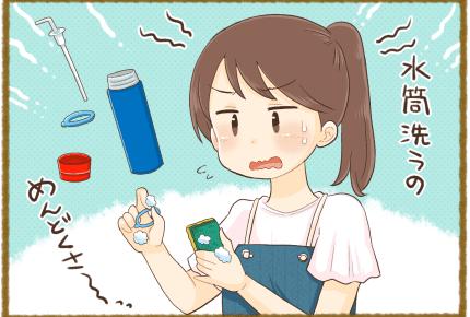 お弁当と水筒を毎日用意するのが面倒くさい……もっと楽になる方法は?