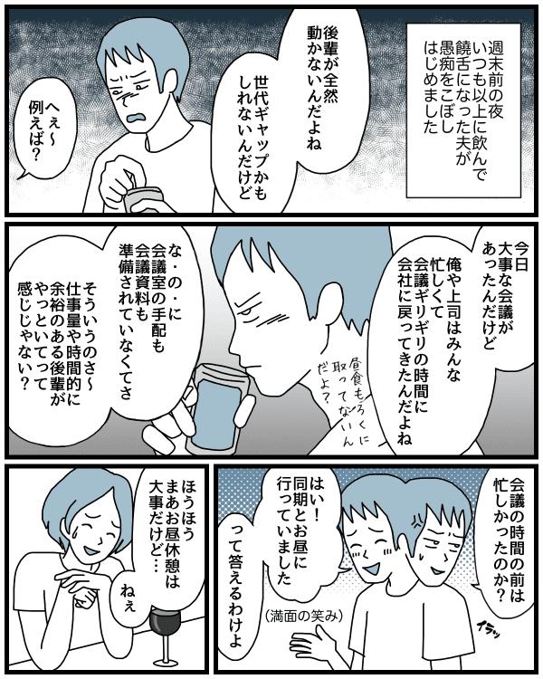 【ダメパパ図鑑12人目】