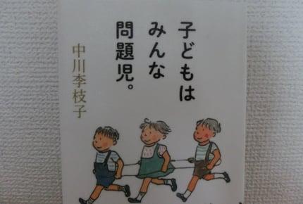 子どもは本当にお母さんが大好きなのよ。絵本『ぐりとぐら』の作者が贈る、育児書『子どもはみんな問題児。』