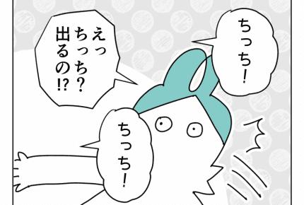 【トイトレ完了までの道】トイトレ開始! #4コマ母道場