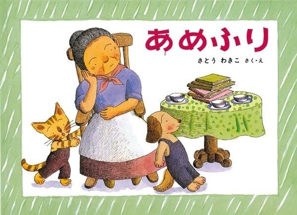 『あめふり』 ■作・絵:さとうわきこ ■発行所:株式会社 福音館書店 ■価格:900円+税