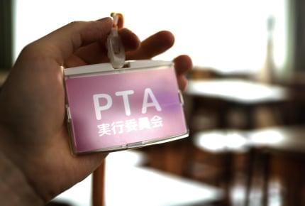 何度も役員をやる羽目に……。ママたちの学校の「PTA役員の選出除外理由」とは?
