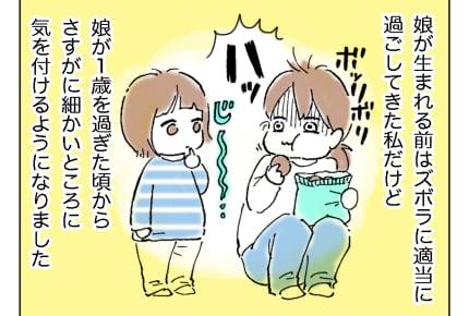 【ズボラ母さんの毎日】お行儀の良い食べ方って……!? #4コマ母道場