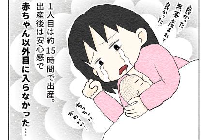 【3回目の出産】出産直後の母の気持ちは #4コマ母道場