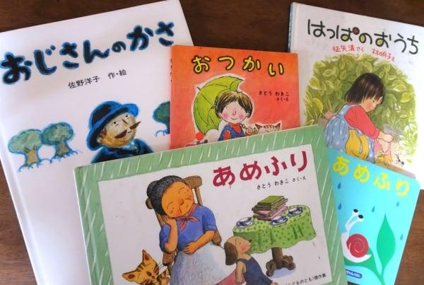 雨の日に読みたい絵本親子で楽しめる
