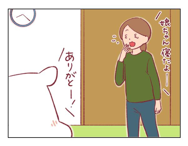 4コマ漫画⑮-1
