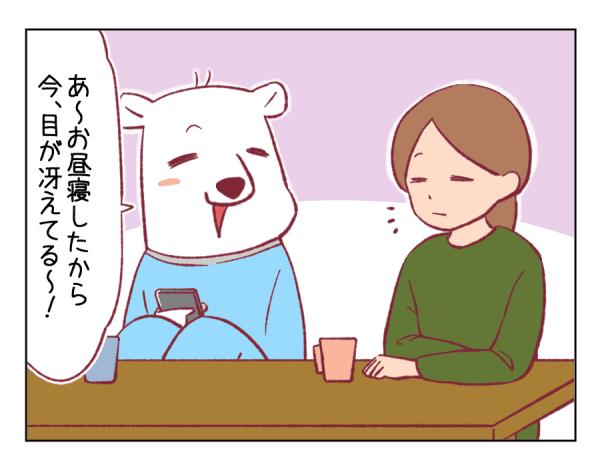 4コマ漫画⑮-2