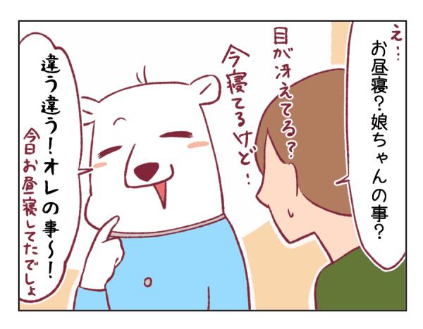 4コマ漫画⑮-3