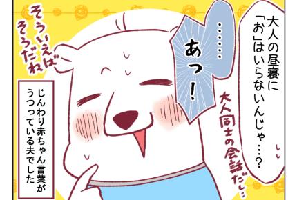 【パパ育児日記15話】夫の赤ちゃん言葉 #4コマ母道場