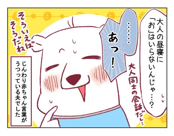 4コマ漫画⑮-4