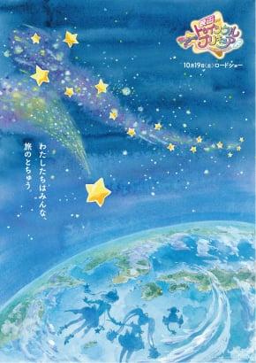 ©2019 映画スター☆トゥインクルプリキュア製作委員会