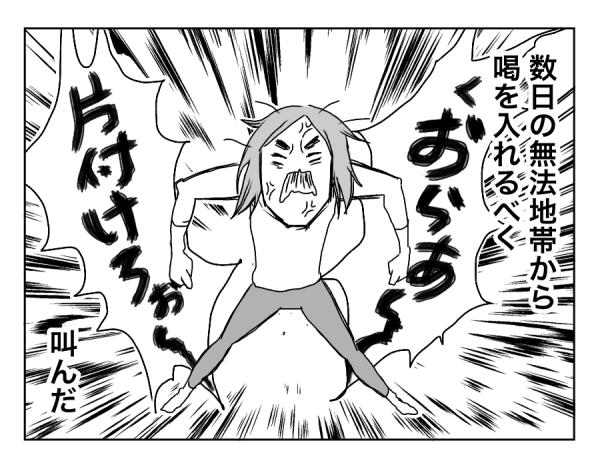 6話-鏡-3
