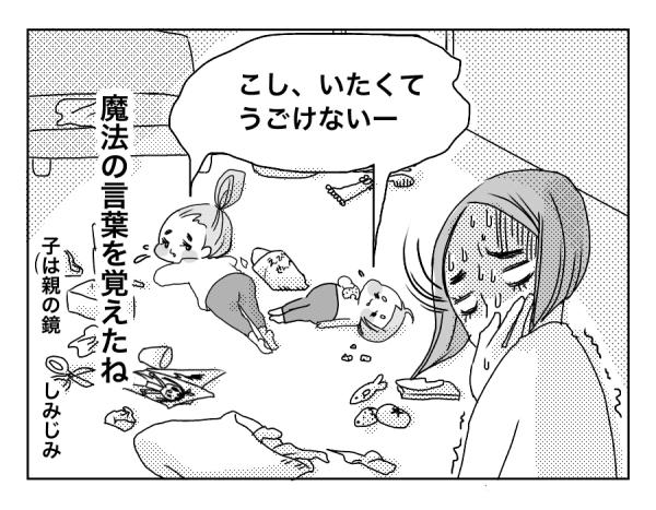 6話-鏡-4