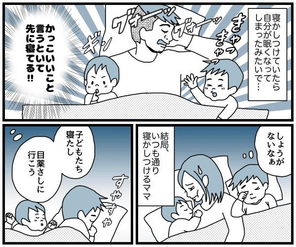 【ダメパパ図鑑13人目】