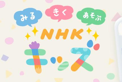 Eテレ『おかあさんといっしょ』や『ピタゴラスイッチ』などの公式動画が見られるアプリ「NHK キッズ」配信スタート