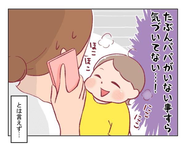 4コマ漫画⑯-4
