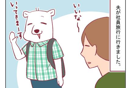 【パパ育児日記16話】夫の社員旅行 #4コマ母道場