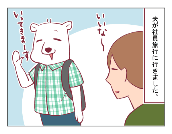 4コマ漫画⑯-1