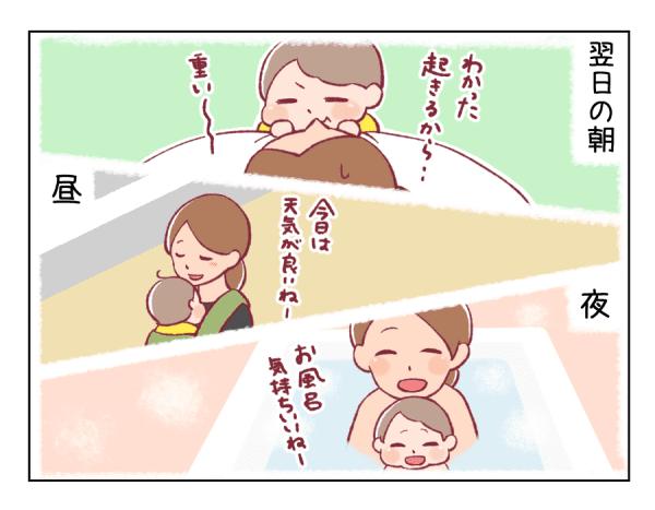 4コマ漫画⑯-2