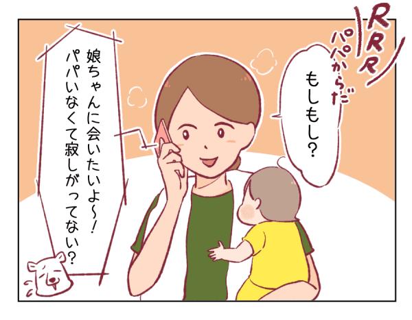4コマ漫画⑯-3
