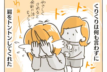【ゆるゆる双子母さん】落ち込むママの励まし方 #4コマ母道場
