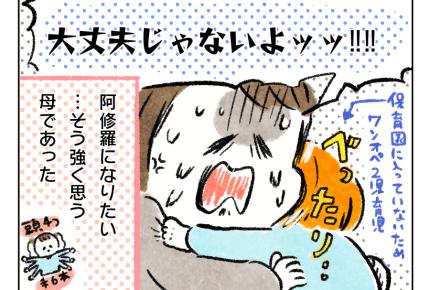 【2人目育児日記】ワンオペ育児 #4コマ母道場