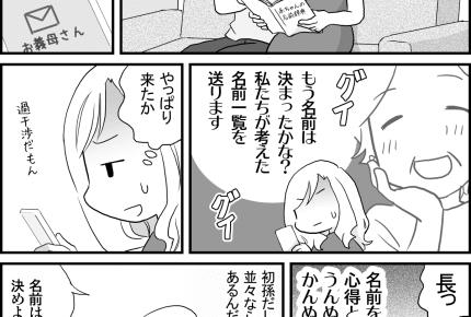 「この漢字を使って!」初めての子どもの名づけに口を出す義両親