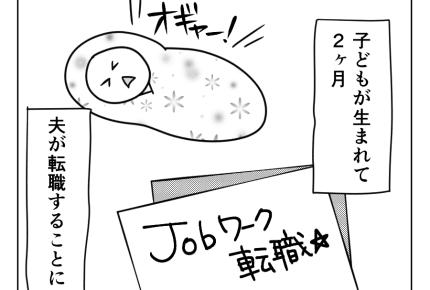 【遠方引っ越し育児】関東から東海地方へお引越し #4コマ母道場