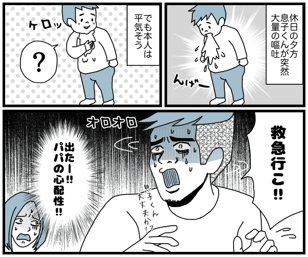 心配性パパ1